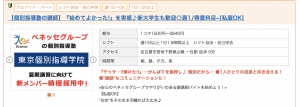 東京個別指導学院さんの求人