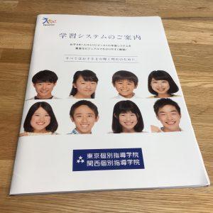 名古屋の東京個別指導学院さんの資料