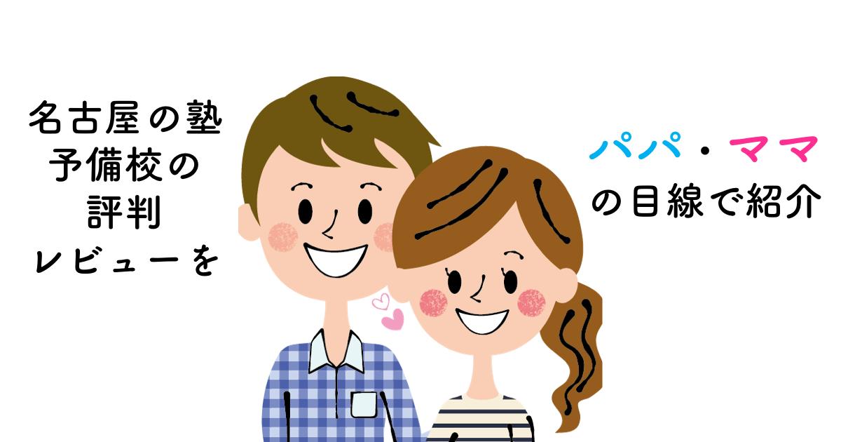 名古屋の塾・予備校の評判・レビュー